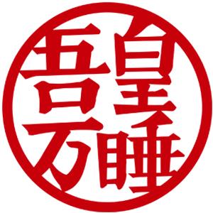 一间宇宙(北京)文化有限公司