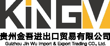 贵州金吾进出口贸易有限公司