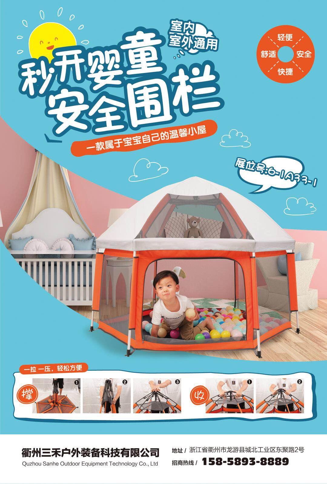 Quzhou Sanhe Outdoor Equipment Technology Co., Ltd