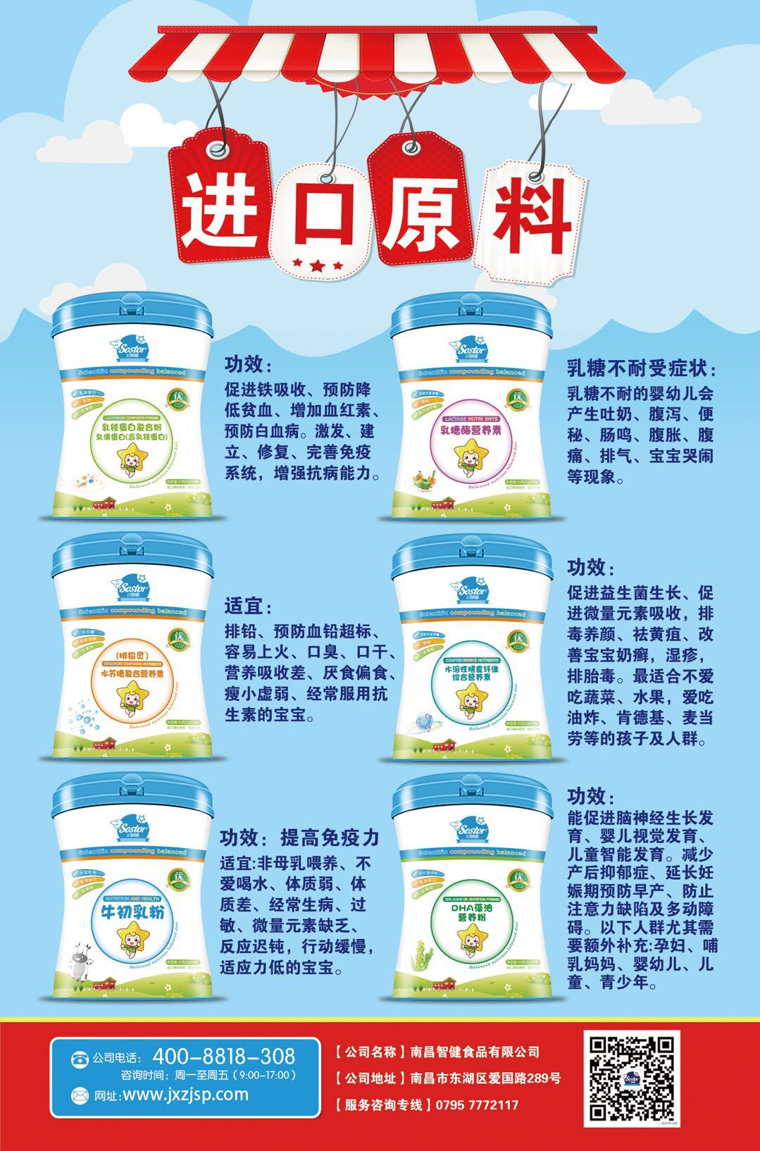 南昌智健食品有限公司