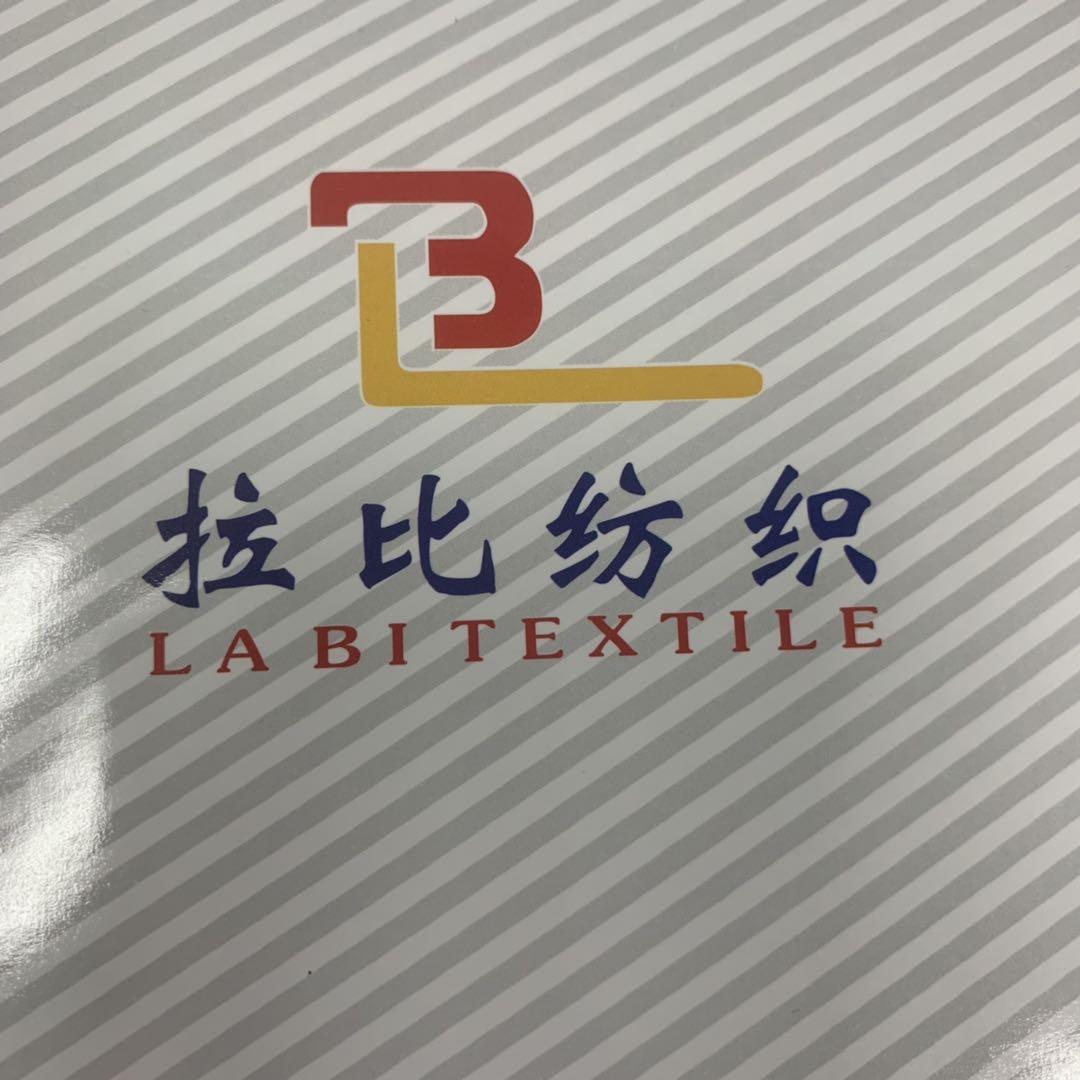 绍兴拉比纺织品有限公司